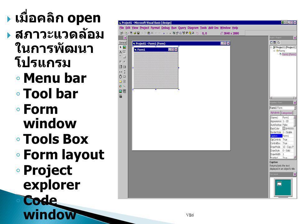 สภาวะแวดล้อมในการ พัฒนาโปรแกรม Menu bar Tool bar Form window Tools Box