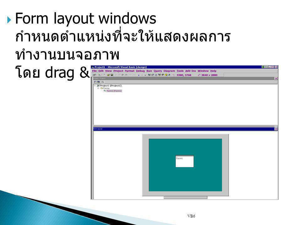 Form layout windows กำหนดตำแหน่งที่จะให้แสดงผลการทำงานบนจอภาพ โดย drag & drop