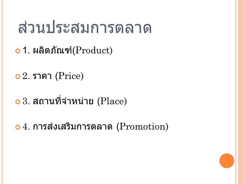 ส่วนประสมการตลาด 1. ผลิตภัณฑ์(Product) 2. ราคา (Price)