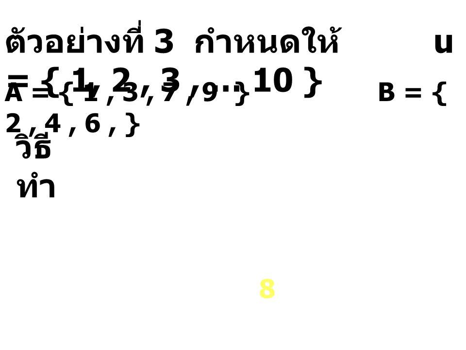 ตัวอย่างที่ 3 กำหนดให้ u = { 1, 2 , 3 , … 10 }