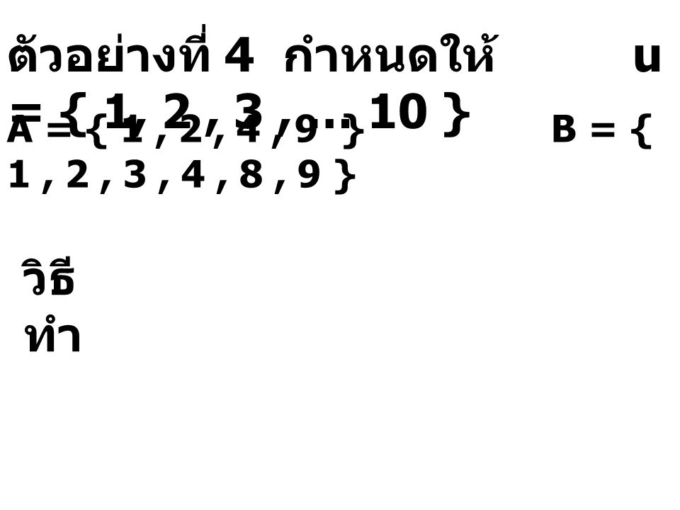 ตัวอย่างที่ 4 กำหนดให้ u = { 1, 2 , 3 , … 10 }