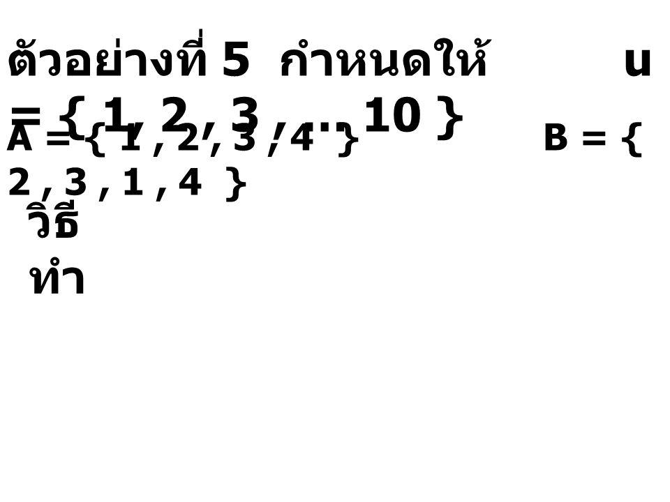 ตัวอย่างที่ 5 กำหนดให้ u = { 1, 2 , 3 , … 10 }