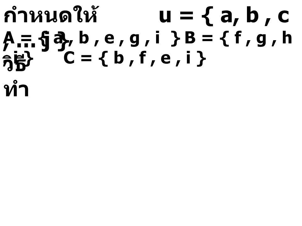 กำหนดให้ u = { a, b , c , … j } วิธีทำ C