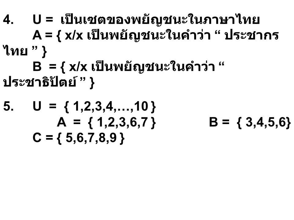 4. U = เป็นเซตของพยัญชนะในภาษาไทย