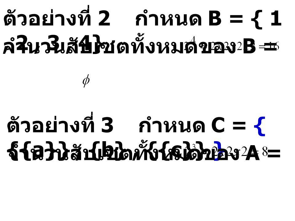 ตัวอย่างที่ 2 กำหนด B = { 1 , 2 , 3 , 4}