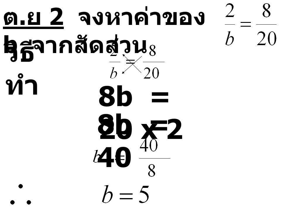 ต.ย 2 จงหาค่าของ b จากสัดส่วน