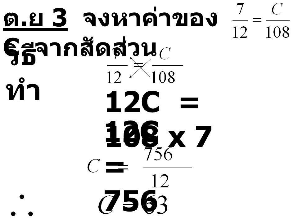 ต.ย 3 จงหาค่าของ C จากสัดส่วน