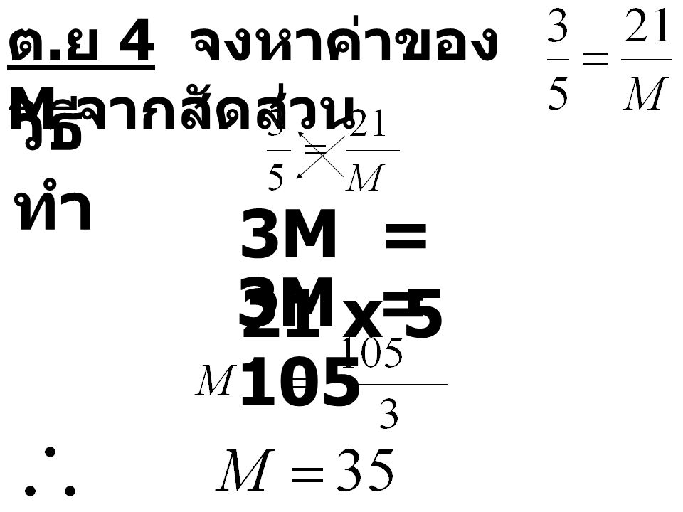 ต.ย 4 จงหาค่าของ M จากสัดส่วน