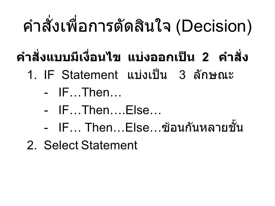 คำสั่งเพื่อการตัดสินใจ (Decision)