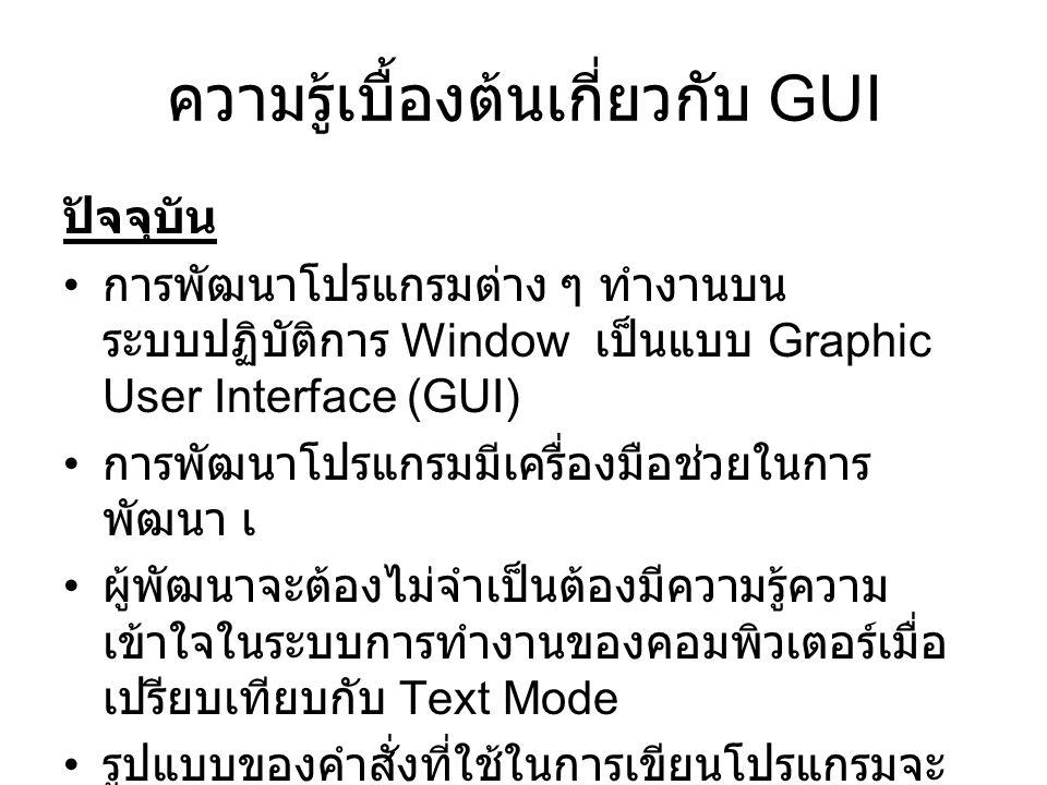 ความรู้เบื้องต้นเกี่ยวกับ GUI