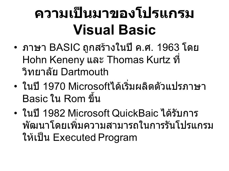 ความเป็นมาของโปรแกรม Visual Basic
