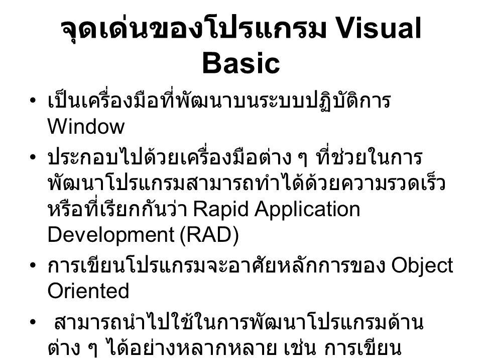 จุดเด่นของโปรแกรม Visual Basic
