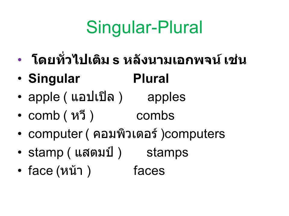 Singular-Plural โดยทั่วไปเติม s หลังนามเอกพจน์ เช่น Singular Plural