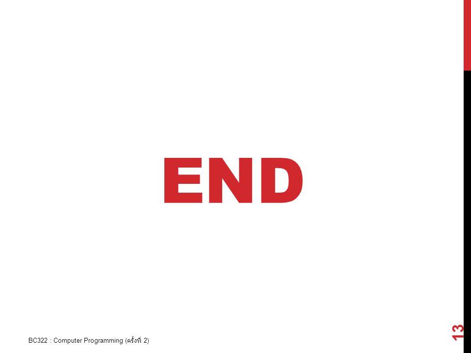 END BC322 : Computer Programming (ครั้งที่ 2)