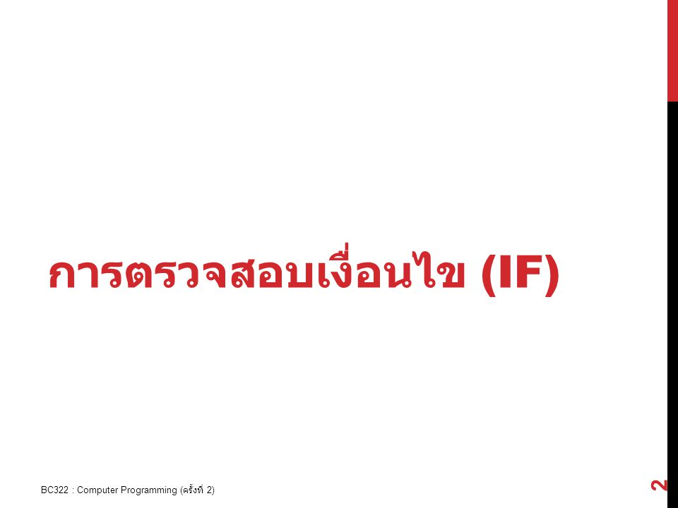 การตรวจสอบเงื่อนไข (if)