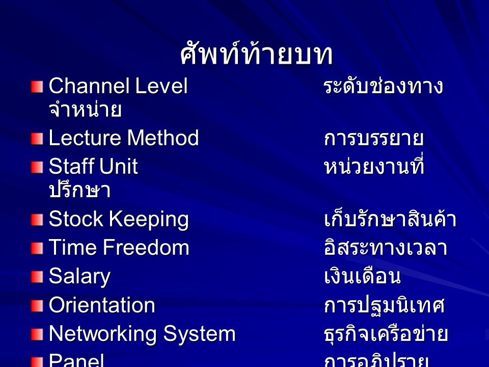 ศัพท์ท้ายบท Channel Level ระดับช่องทางจำหน่าย Lecture Method การบรรยาย