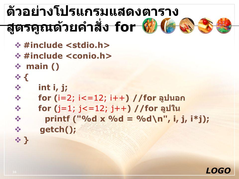 ตัวอย่างโปรแกรมแสดงตารางสูตรคูณด้วยคำสั่ง for