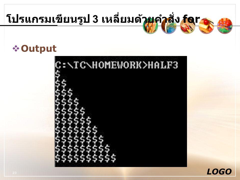โปรแกรมเขียนรูป 3 เหลี่ยมด้วยคำสั่ง for