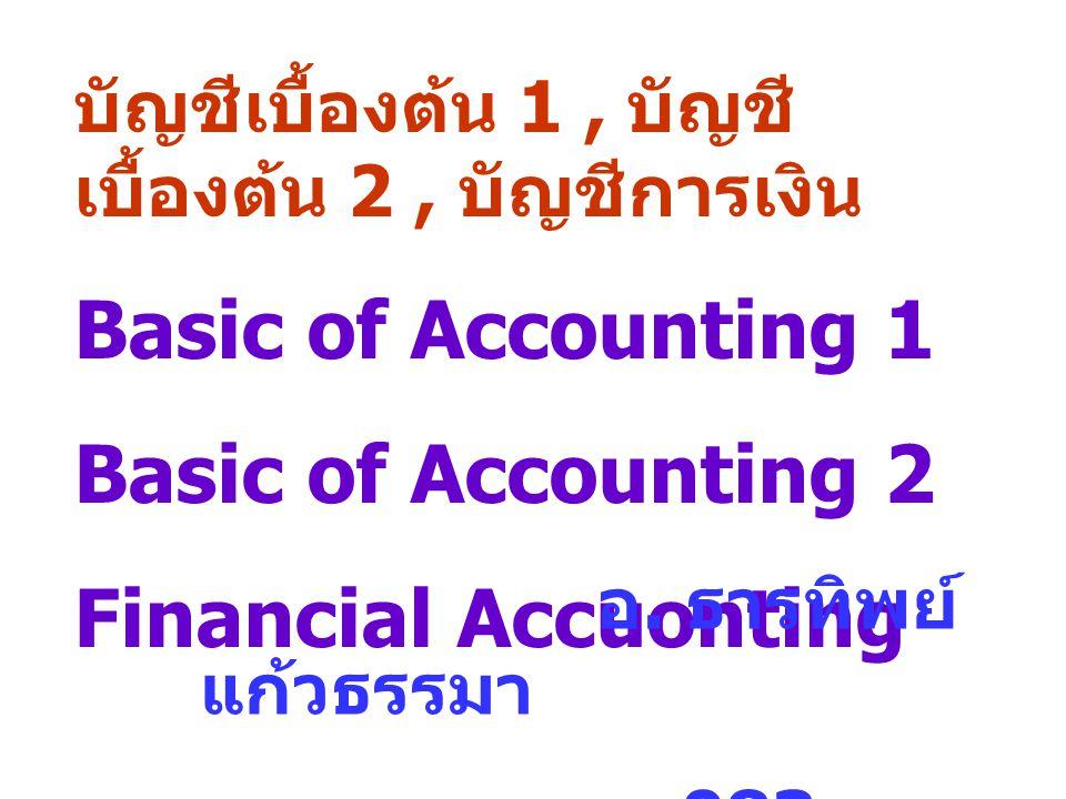 Basic of Accounting 1 Basic of Accounting 2 Financial Accuonting