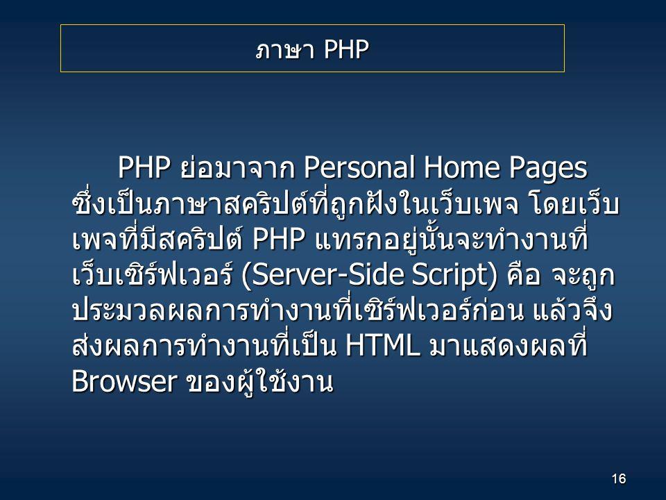 ภาษา PHP