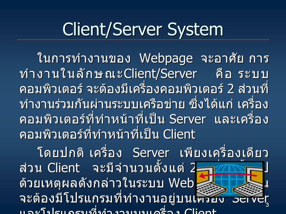 Client/Server System