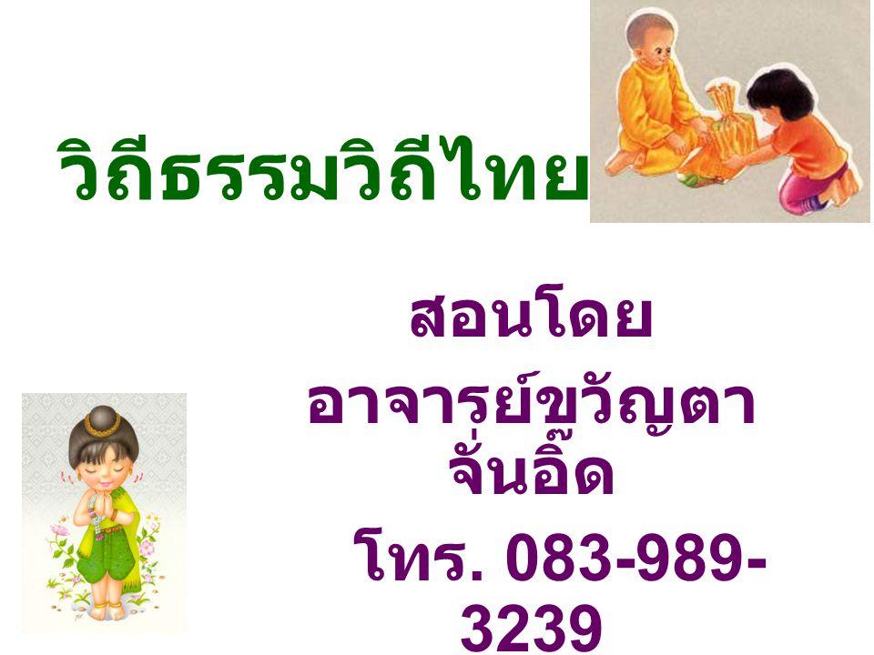 สอนโดย อาจารย์ขวัญตา จั่นอิ๊ด โทร. 083-989-3239