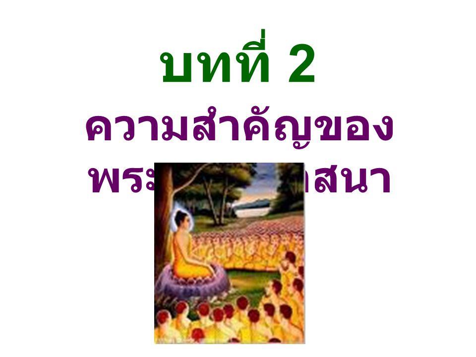 ความสำคัญของพระพุทธศาสนา