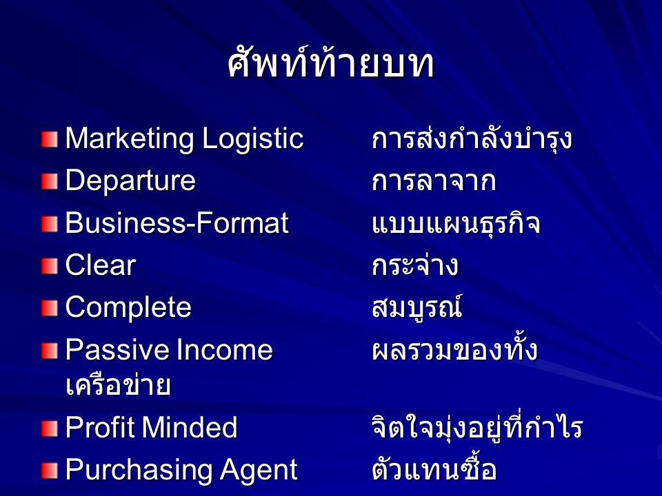 ศัพท์ท้ายบท Marketing Logistic การส่งกำลังบำรุง Departure การลาจาก