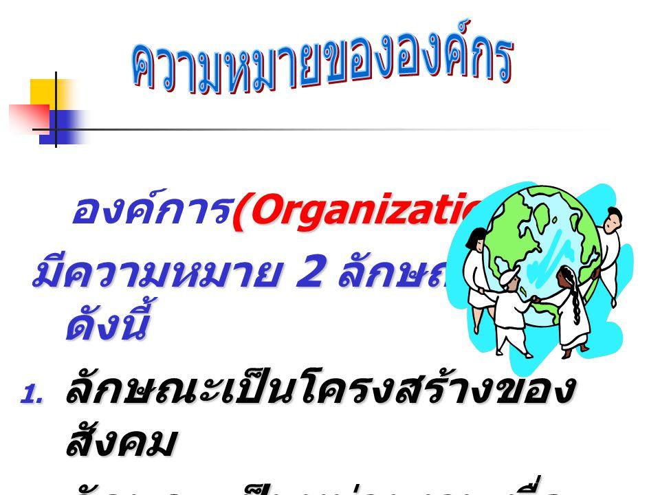 องค์การ(Organization) ลักษณะเป็นโครงสร้างของสังคม