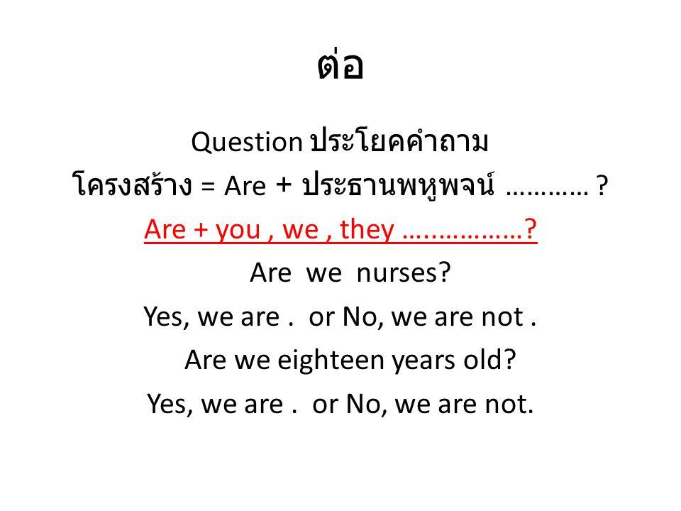 ต่อ Question ประโยคคำถาม โครงสร้าง = Are + ประธานพหูพจน์ …………