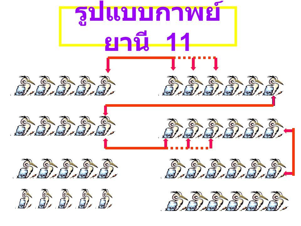 รูปแบบกาพย์ยานี 11