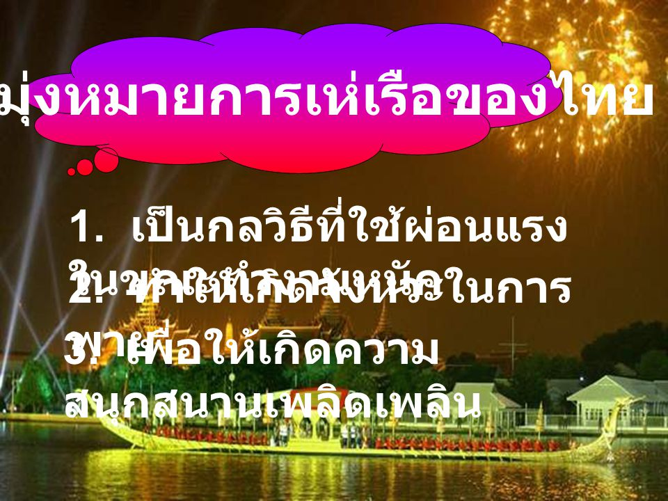 จุดมุ่งหมายการเห่เรือของไทย