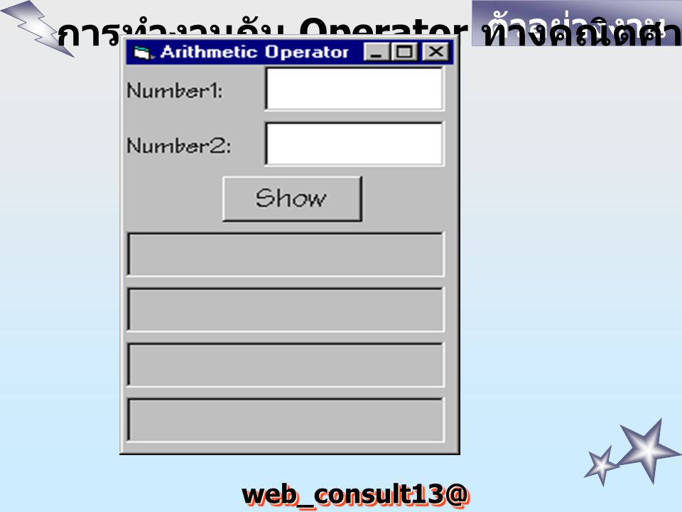 การทำงานกับ Operator ทางคณิตศาสตร์
