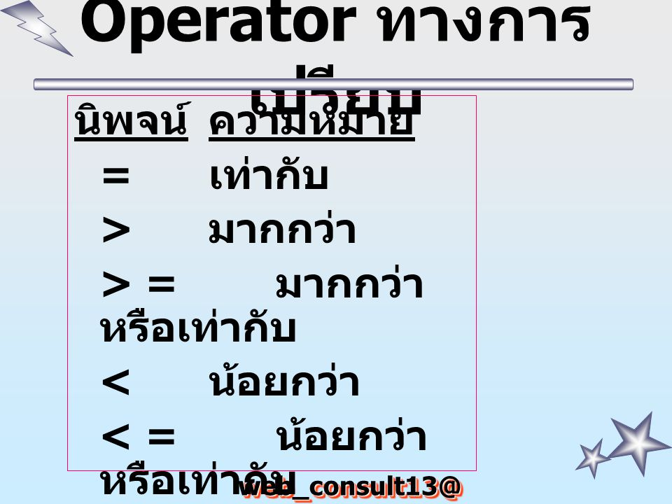 Operator ทางการเปรียบ