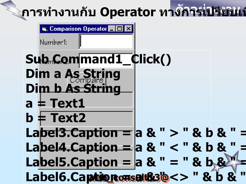 ตัวอย่างงาน การทำงานกับ Operator ทางการเปรียบเทียบ. Sub Command1_Click() Dim a As String. Dim b As String.