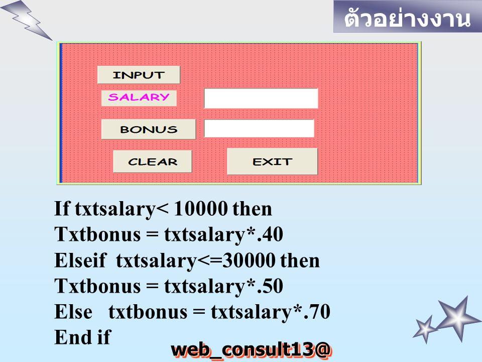 ตัวอย่างงาน If txtsalary< 10000 then Txtbonus = txtsalary*.40