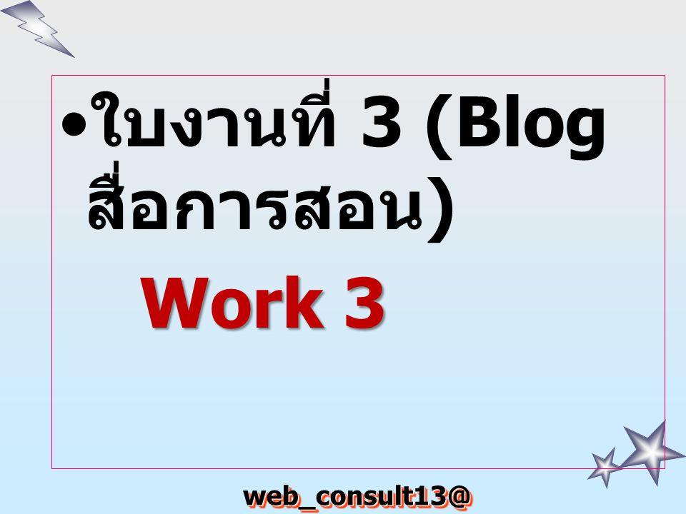 ใบงานที่ 3 (Blog สื่อการสอน)