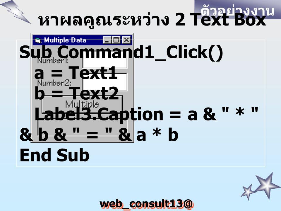 หาผลคูณระหว่าง 2 Text Box