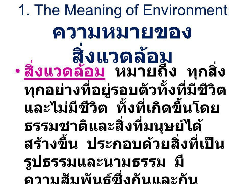 1. The Meaning of Environment ความหมายของสิ่งแวดล้อม