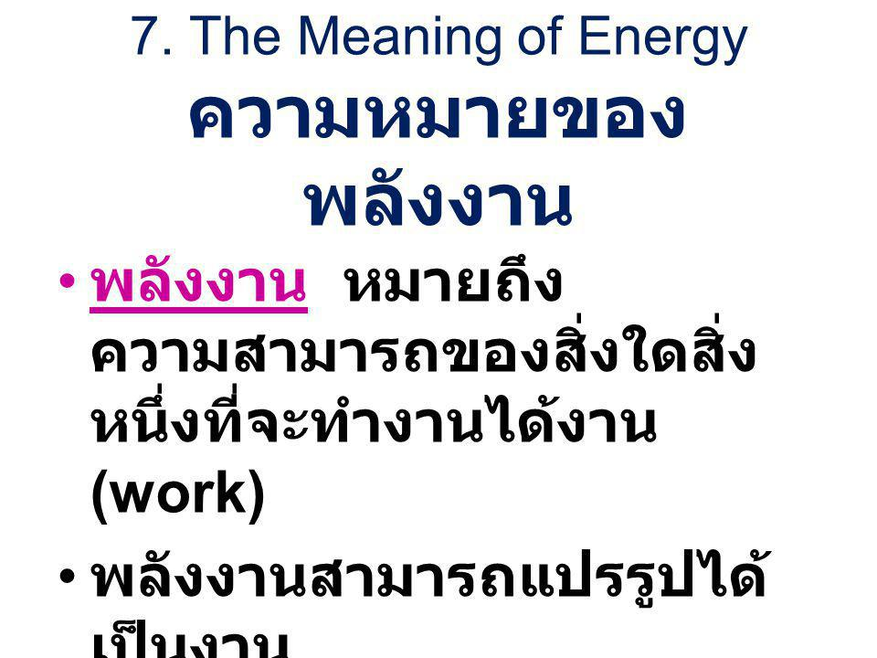 7. The Meaning of Energy ความหมายของพลังงาน