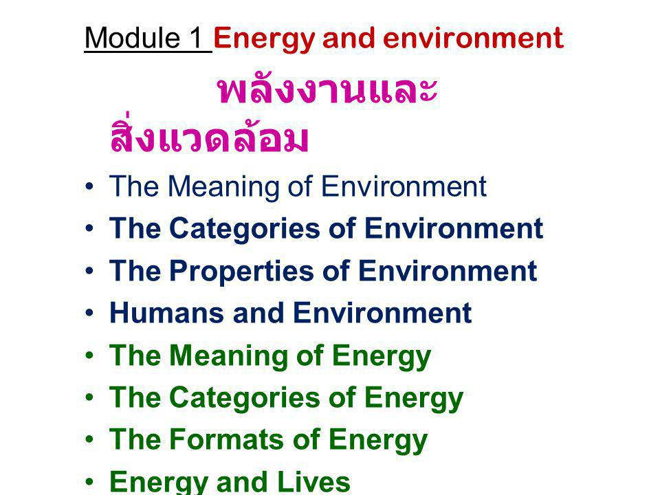 Module 1 Energy and environment