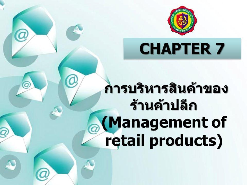 การบริหารสินค้าของร้านค้าปลีก (Management of retail products)
