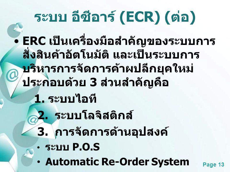 ระบบ อีซีอาร์ (ECR) (ต่อ)