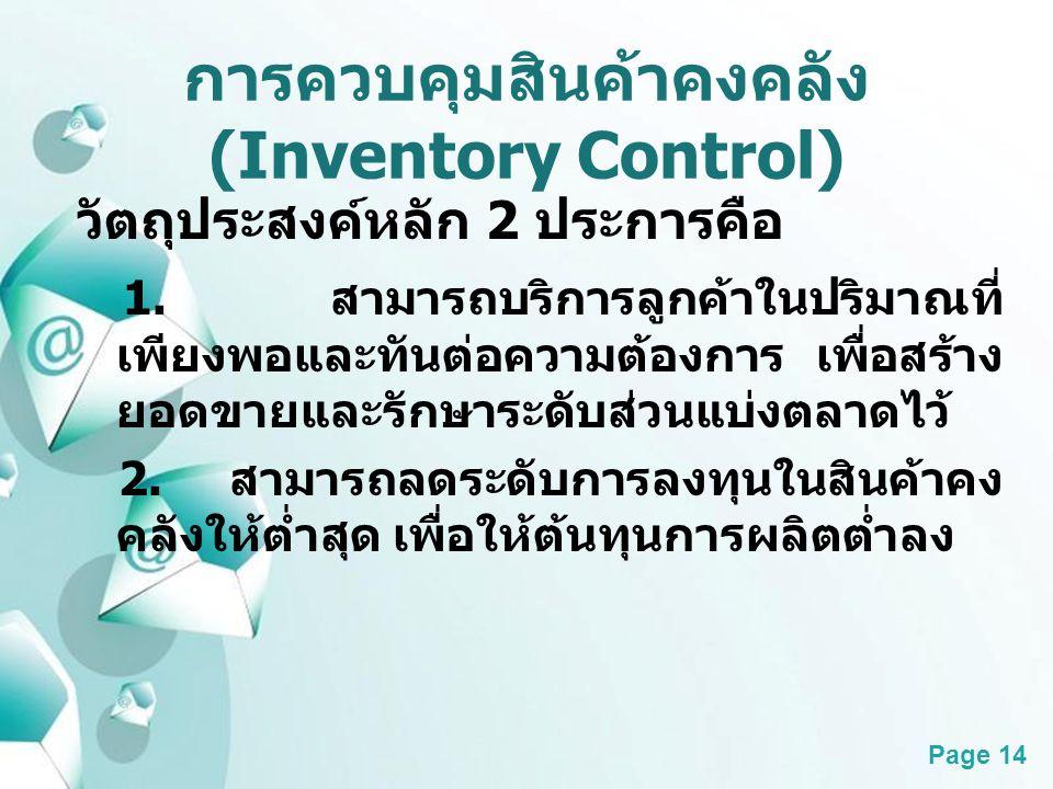 การควบคุมสินค้าคงคลัง (Inventory Control)