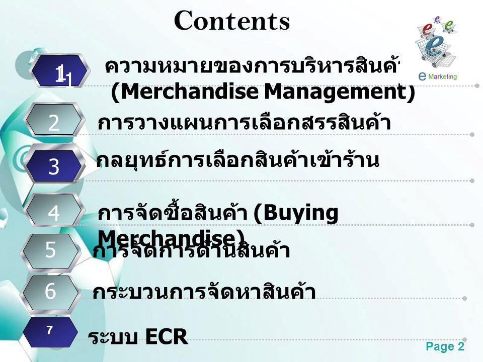Contents ความหมายของการบริหารสินค้า (Merchandise Management) 1 1 1
