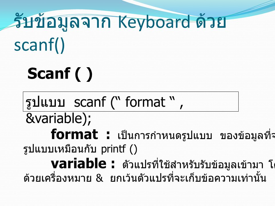 รับข้อมูลจาก Keyboard ด้วย scanf()
