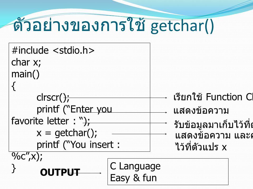 ตัวอย่างของการใช้ getchar()
