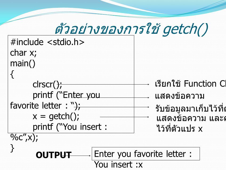 ตัวอย่างของการใช้ getch()