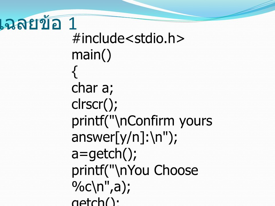 เฉลยข้อ 1 #include<stdio.h> main() { char a; clrscr();