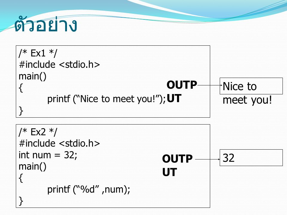 ตัวอย่าง OUTPUT Nice to meet you! OUTPUT 32 /* Ex1 */